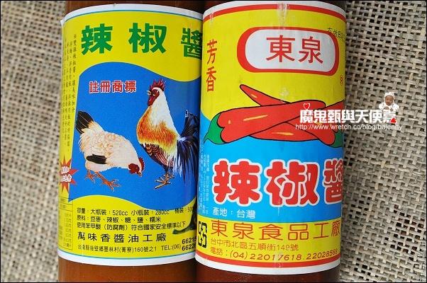 《團購美食》東泉辣椒醬&雙雞辣椒醬&新味膏(好吃辣椒醬&醬油大募集!) - fymxdlb