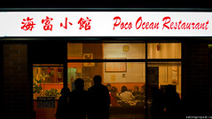Poco Ocean 海富小館 in Coquitlam