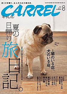 CARREL2009年8月号Vol184