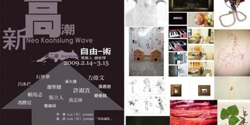 左右看展覽:新高潮第二波「自由-術」(4.6ys)