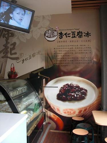 台南杏仁豆腐冰3