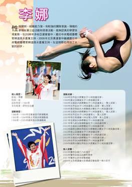 2008年泳總之星頒獎嘉賓:李娜-簡介