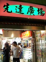 Su-Jine Mongkok