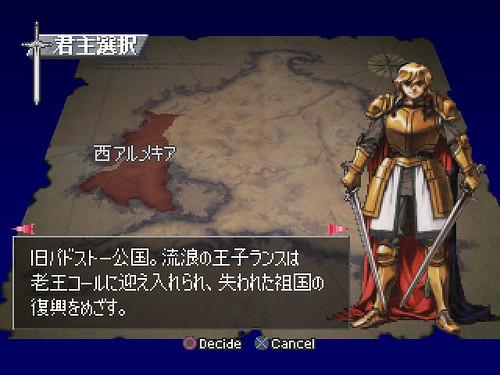 【更新】幻想大陸戰記攻略 - 2009.11.02 更新小王子國 - ss701110的創作 - 巴哈姆特