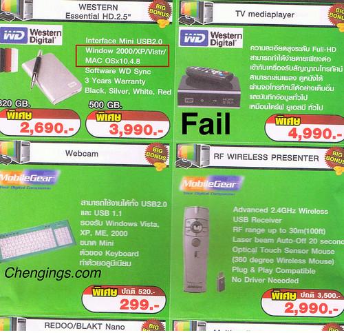 Brochure Fail