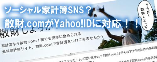 散財.comYAHOO!IDに対応 by you.