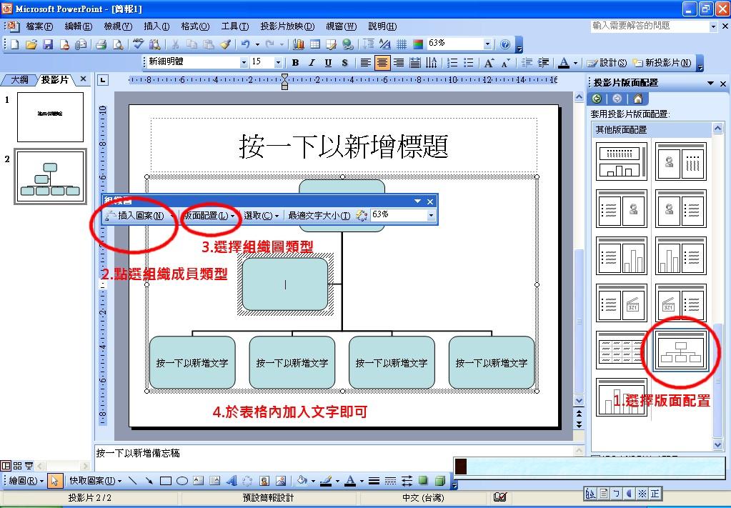 建築人 • PowerPoint2003 簡易組織圖快速製作