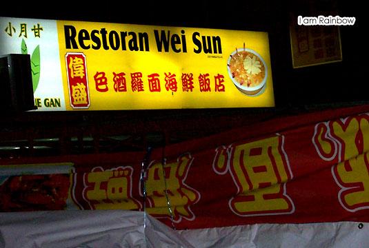 CNY Family @ Restoran Wei Sun (10)
