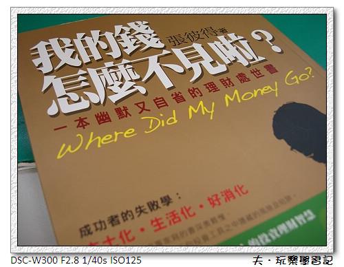 where-did-my-money-go-01