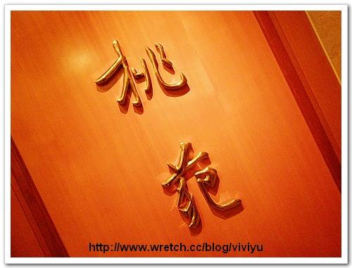 [美食.桃園]尊爵飯店.桃苑~烤鴨三吃 @VIVIYU小世界