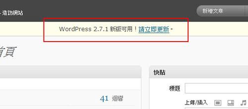 wordpress 2.7.1 更新通知