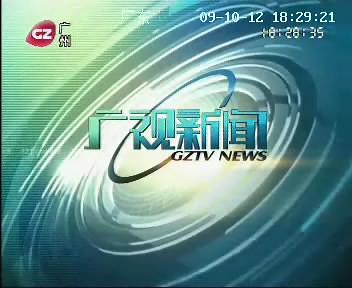GZTV COPYCATTING ABC AUS (6)