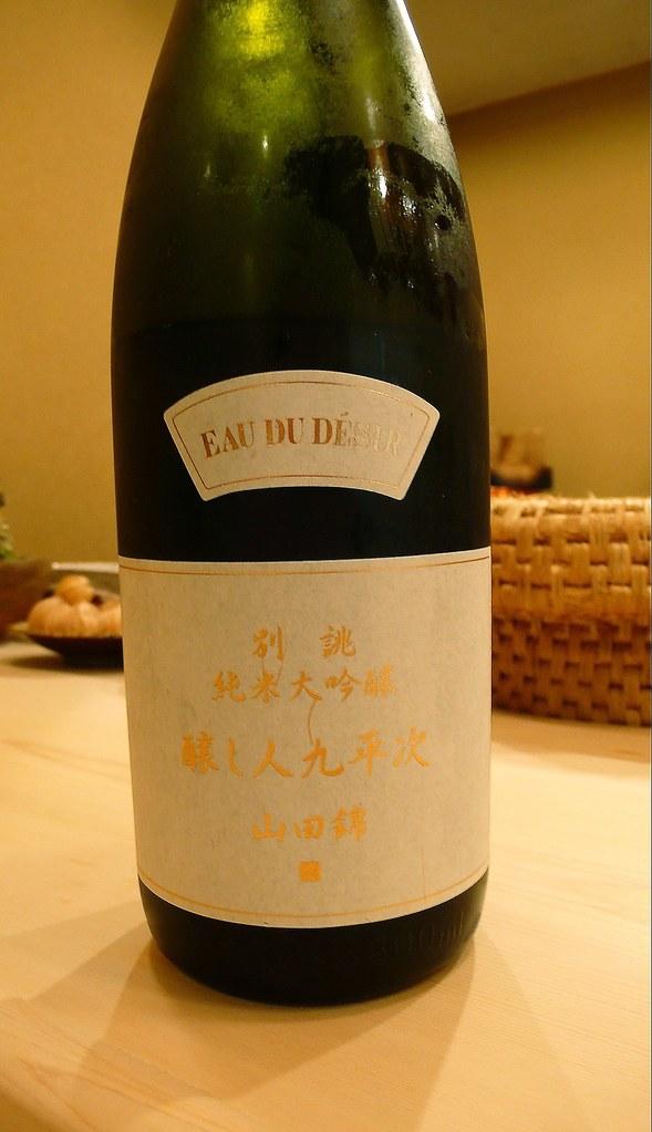 醸し人九平次 別誂(べつあつらえ)純米大吟醸 Eau du desir