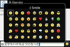 Blackberry Messenger Ver5
