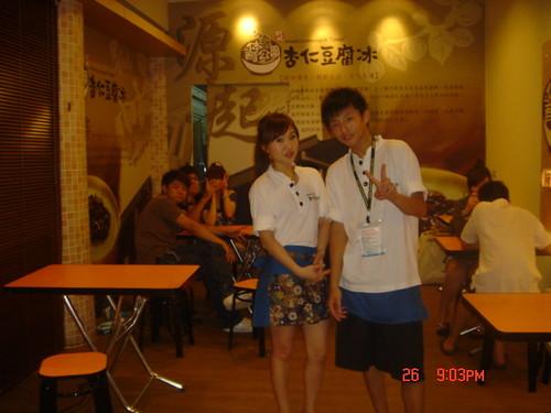 台南杏仁豆腐冰7
