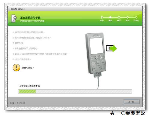 se-phone_update-06