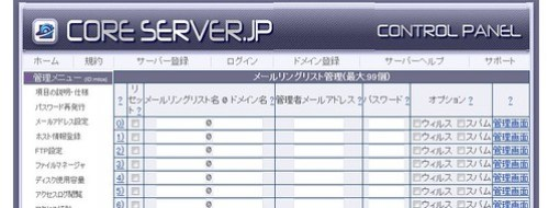 coreserverのメーリングリスト by you.