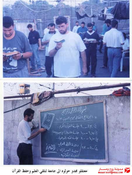 أسرى حركة حماس في ساحات المعتقل وقد حولوا السجون الى جامعات