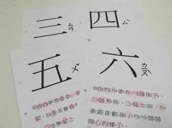 【識字】75-100字(4.7ys)