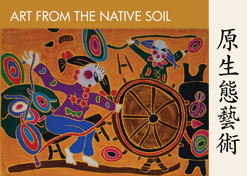 Art from the Native Soil Postcard