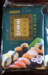 Wasabi flavored nori