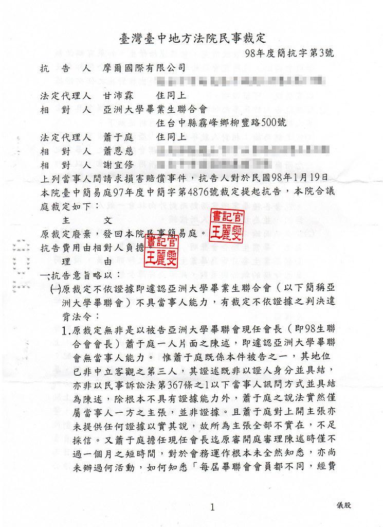 車禍民事答辯狀範例 民事 - 愛淘生活