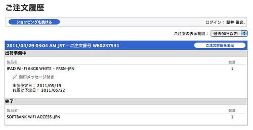 スクリーンショット(2011-05-17 5.41.57)