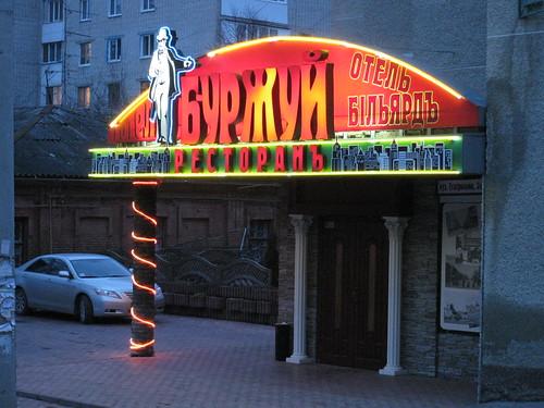 My hotel in Vinnitsa