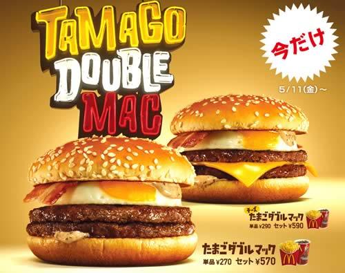 Tamago Double Mac
