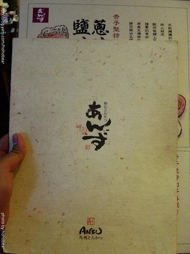 20090427台北杏子豬排05.jpg