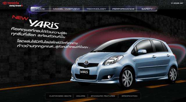 หน้าแรก รถยนต์ โตโยต้า ยาริส