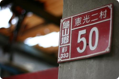 【2009.04.29】憲光二村-04.jpg