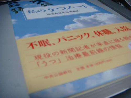 私のうつノート by you.