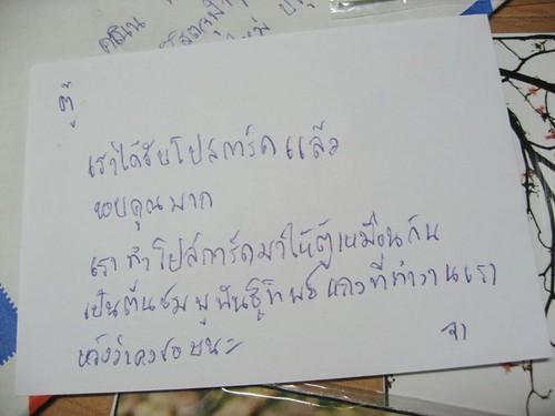 ja_posrcard1