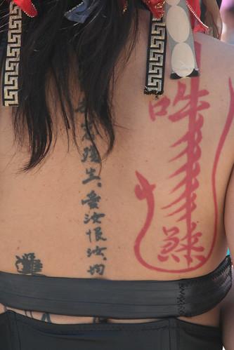 Asian Calligraphy Tattoo