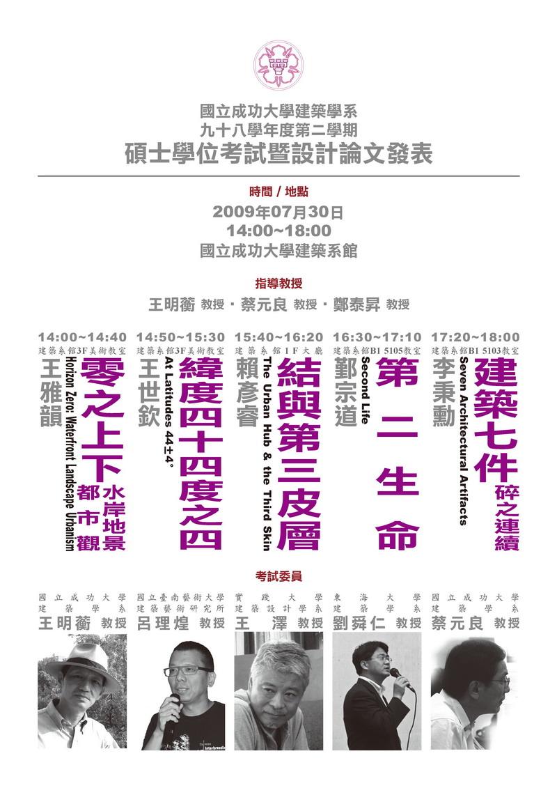 2009-07-30-碩士論文口試-海報
