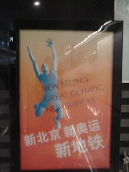 metrobeijing4