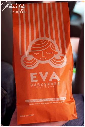 [台南之旅]*日式EVA伊娃泡芙   Yukis Life by yukiblog.tw