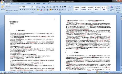 Ginga Tetsudo no Yoru (ODT) as opened in Microsoft Word 2007 SP2