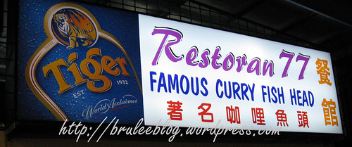 Restoran 77