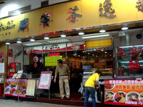 sun yat restaurant TST