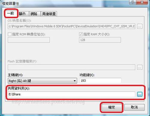 Windows Mobile 6 Emulator 模擬器如何接收假GPS訊號 - 方便程式撰寫使用! (教學文章) @ 雜七雜八的小筆記! :: 痞客邦