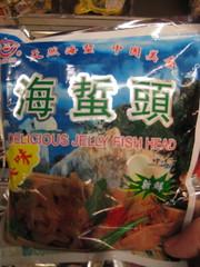 Jelly fish 海蜇头