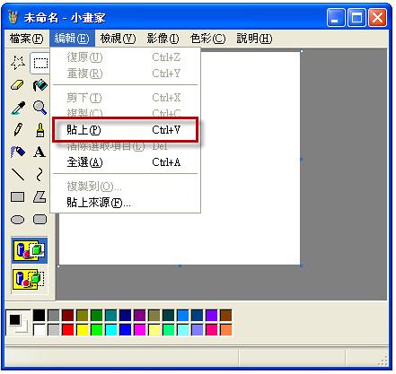 怎麼拍下「電腦螢幕」畫面? @☆☆歡迎光臨歐店分享園地☆☆ - nidBox親子盒子