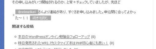 ブログデザイン致命的なミス by you.