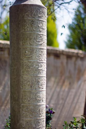 a gravestone in Hz. Yusas Thomb, Hz. Yuşa Türbesindeki bir mezartaşı,  İstanbul, Pentax K10d