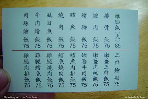 2008-10-18 板橋名香快餐 (16).jpg
