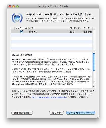 スクリーンショット(2011-06-08 21.57.18)