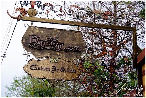 [南投 遊]*埔里~歐莉葉荷城堡   Yukis Life by yukiblog.tw