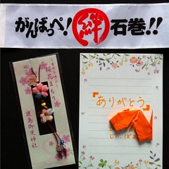 Thank you note & omamori from the family in Ishinomaki